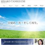 hisakotaniguchi