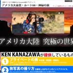 kenkanazawa1