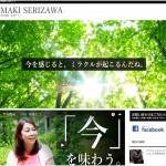 makiserizawa