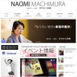 naomimachimura