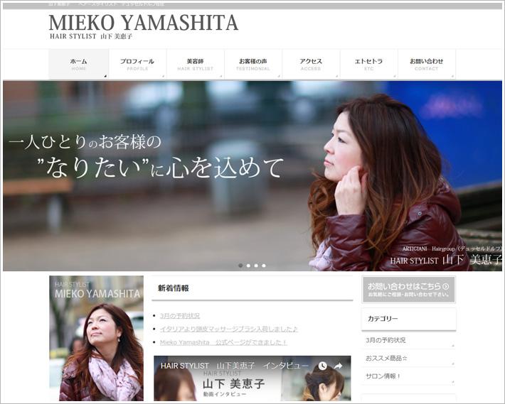 miekoyamashita